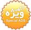 آگهی ویژه