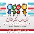شبکه اجتماعی فیس کرمان