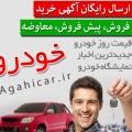 رسانه تبلیغاتی آگهی خودرو